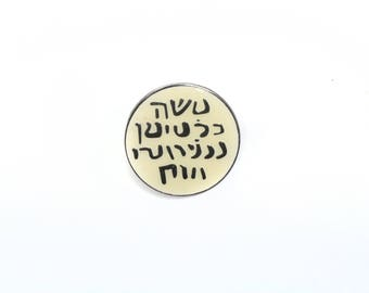 Words enamel pin, Jewish pin badge, quote lapel pin, quote enamel pins,  Hebrew