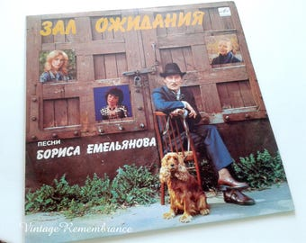 Boris Emelyanov Vintage Vinyl Record Russian Pop Music Album Songs by Soviet Composer Collectible made in USSR 1990s