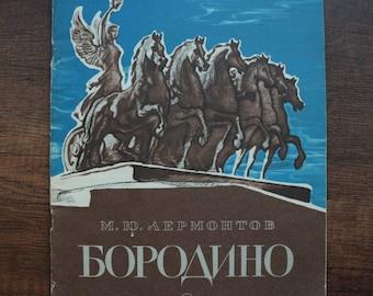 Tales of the USSR 1985,Poetry, Borodino. M.Y. Lermontov