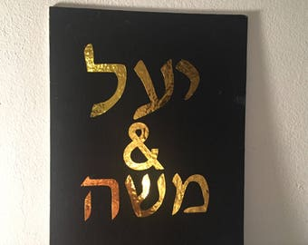 Hebrew Name Sticker/Decal--Any Name