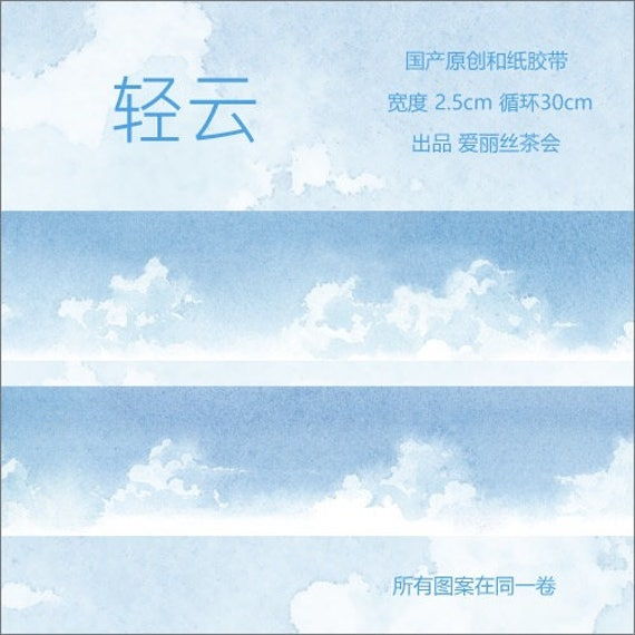Cloud Washi Tape • Blue Sky Washi Tape (ATPC)