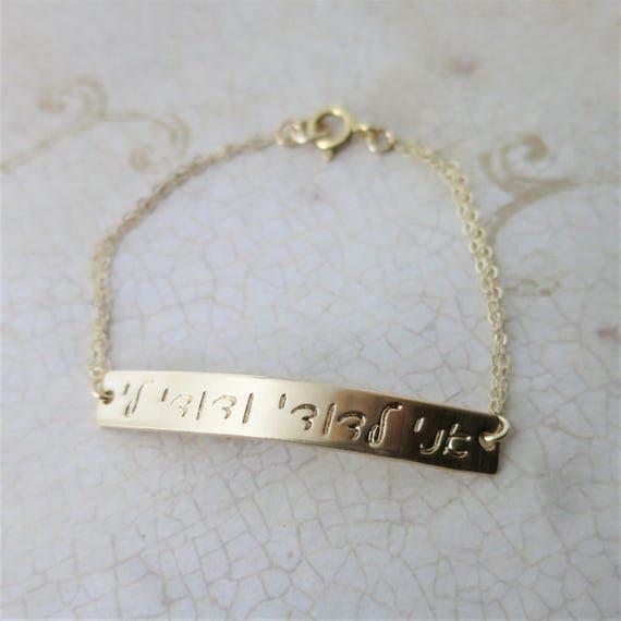 I am my beloved's and my beloved is mine - Ani l'dodi v'dodi li - 14k gold fill bar bracelet - Script Hebrew - Hand Stamped Jewelry