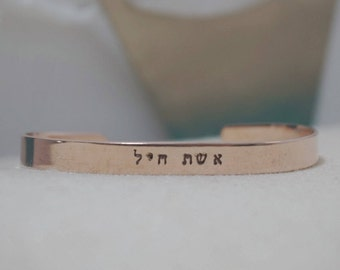Eshet Chayil - Hebrew - Woman of Valor and Strength - Metal Bracelet - Awareness