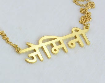 Gold Hindu Necklace,Personalized Hindi  Name Necklace,Custom Hindi Necklace,Hindi  Name Pendant,Hindi Jewelry,Hindi  Nameplate Necklace