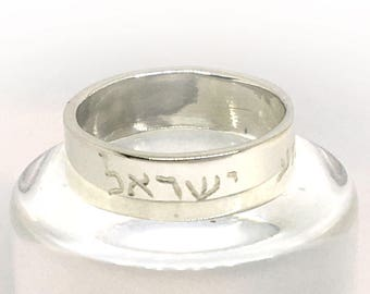 Hebrew Name Ring