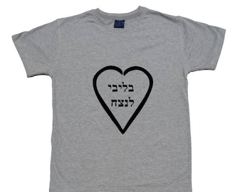 Forever in my heart, Hebrew shirt, Love shirt, Heart shirt, Love gift, Gift for mom, Gift for dad, Gift from daughter, Gift from son