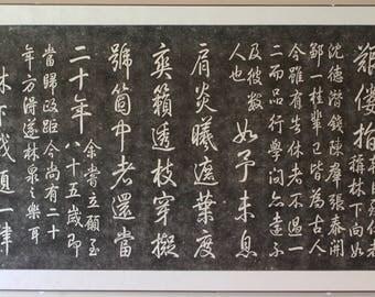 Stele rubbing from Qian Long's Stone Inscription 2