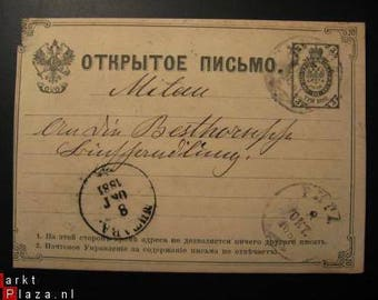 Ancient postcard Russia, used ... 1881 ...