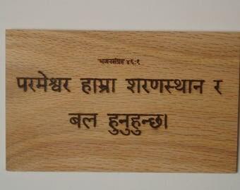 Nepali Wood burned Bible verse Psalm 46:1