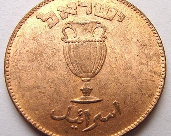 Israeli Bar Kochba TWO HANDLED AMPHORA 1949 Ten Pruta Coin