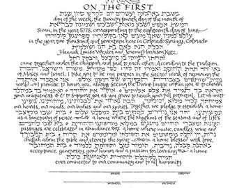 "Hand-lettered Ketubah: ""Simple Circle 2"""