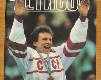 Vintage Soviet Magazine. Series Heroes of the OLYMPIC GAMES. USSR 1981