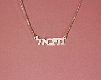 Hebrew name necklace gift from israel necklace hebrew name pendant jewish jewelry from holyland hebrew nameplate holy land jewelry