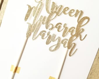 Ameen cake topper - Ameen Mubarak cake topper - Islamic Party Decorations - Rose Gold Muslim Decor - Ameen - Muslim Party - Quran Completion