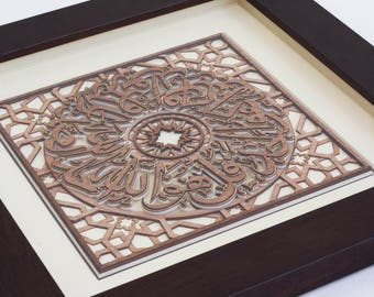 Surah Ikhlas - [One of the] Four Quls - Muslim Calligraphy - Islamic Picture Frame - Islamic Decor