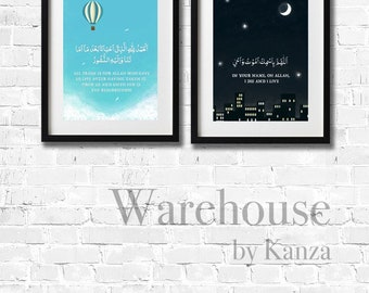 Dua Before Sleeping and After Waking Up Wall Art
