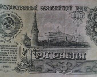 Soviet paper money, USSR Ruble Russian soviet era banknote, Soviet Union Ruble, Vintage Money, USSR 1961 Collectable, СССР, Interior Décor