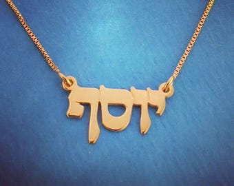 14k Gold Hebrew Name Necklace Small Hebrew Name Pendant Solid 14 ct Yellow Gold Bat Mitzvah Gift  Jewish Gift From Israel Rosh Hashanah Gift