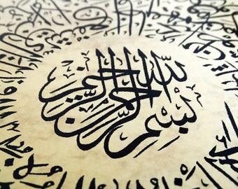 Ayat al kursi etsy Calligraphy ayat