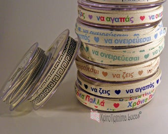 18 Meters 100% Herringbone Cotton Fabric Printed Ribbon 'Dream Live Love'-'Να ζεις, να αγαπάς, να Ονειρεύεσαι' Wishes in Greek Language 15mm