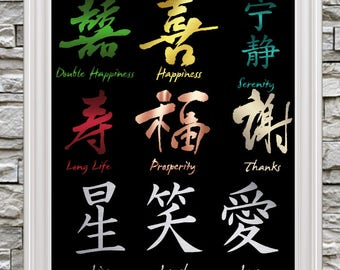 "New 8""x10"" Foil Art!  Your Choice of Elegant Kanji, Foil & Paper - Ready to Frame"