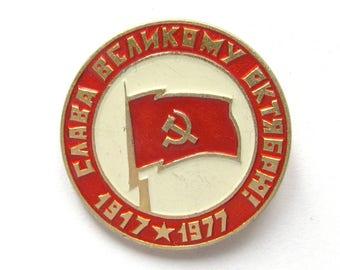 Soviet badge, October Revolution, Communism, 1917, 1977, Soviet Vintage collectible badge, Vintage Pin, Soviet Union, Made in USSR, 1980s