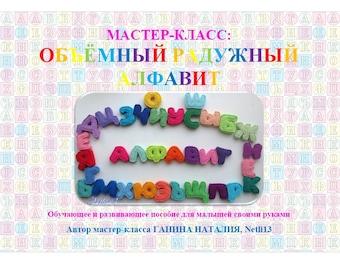 "Master class on knitting ""three-dimensional rainbow Alphabet"""