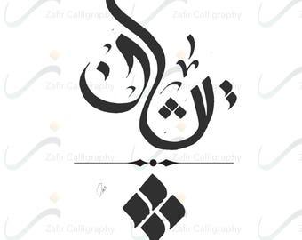 Custom Name - Arabic Calligraphy