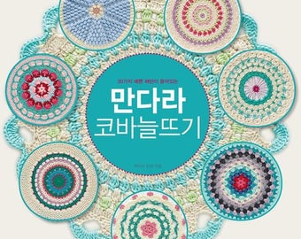 New book : Mandala to crochet 30 great patterns by Haafner Linssen - Korean edition