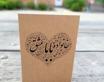 Father's Day - Persian Father - Persian Calligraphy  - Card for Iranian Dad - Persian Mom - Card in Farsi  بابا - پدر ایرانی - کارت فارسی