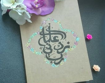 Customizable Notebook Arabic calligraphy