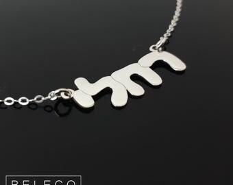 Hebrew Name, Hebrew Jewelry, Hebrew Necklace, Hebrew Name Jewelry, Hebrew Name Necklace, Jewish Name Necklace, Jewish Necklace, Jewish Jewel