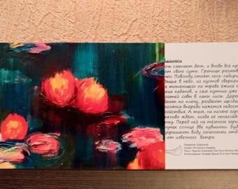 Water lilies / Кувшинки