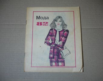 Soviet fashion magazine, FASHION (Moda 82), 1982, vintage women's sewing patterns, retro Vintage Sewing, USSR