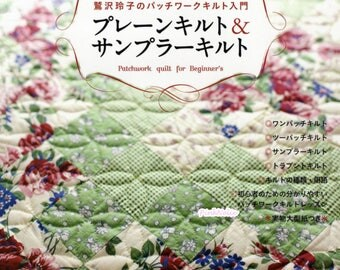 Washizawa Reiko - Plain Quilt & Sampler Quilt -  Japanese Craft Book