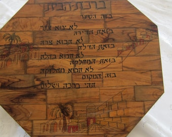 Olive Wood House Blessing Made in Israel Jerusalem Vintage Collectibles Wall Decor Judaica