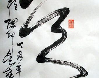 CHINESE CALLIGRAPHY-- TAO