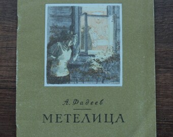 Metelitsa, A. Fadeev, Short Stories, USSR 1981