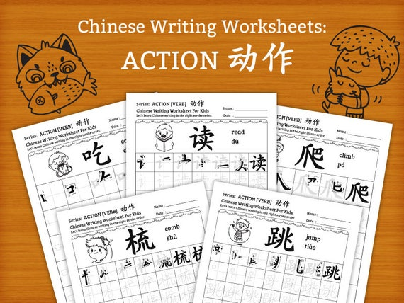 action chinese writing worksheets 20 pages diy printable. Black Bedroom Furniture Sets. Home Design Ideas