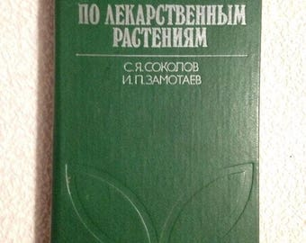 Vintage science book directory of medicinal plants Made in the USSR