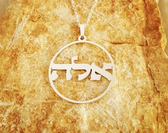 Silver Hebrew Name Necklace Jerusalem Hebrew Name Pendant Bat Mitzvah Necklace Gift From Israel Spiritual Kaballa Necklace Jewish Necklace
