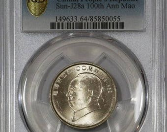 100th anniversary commemorative coins of Mao Zedong's birthday