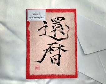Custom-made Japanese Calligraphy Handmade Birthday Card for Coming of Age (18th or 21st), 60th, 70th, 80th or 90th birthdays
