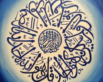 Islamic Calligraphy Painting (Custom)