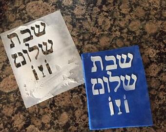 Shabbat shalom stencil in Hebrew , Cake Stencil,Holiday Stencil,Shabbat Stencil- שבת שלום