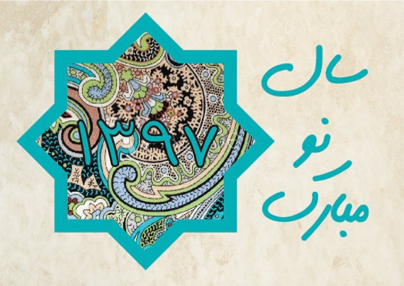 Persian new year nowruz greeting card description teal blue persian new year nowruz m4hsunfo Image collections