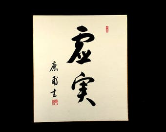 "Vintage Japanese Calligraphy -  Shodo - Kanji Calligraphy On Shikishi Paper Board - ""Kyojitsu"" = Lie and Truth"