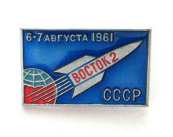 Vostok 2, Badge, Space, Rocket, Cosmos, 1961, Rare Soviet Vintage metal collectible pin, Made in USSR, 1960s