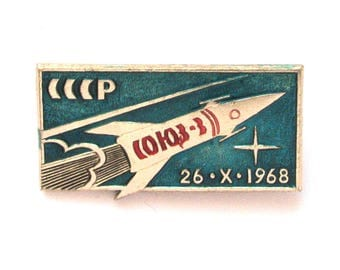 Soyuz 3, Soviet Space Badge, Rocket, Cosmos, 1968, Rare Soviet Vintage metal collectible pin, Made in USSR, 1970s