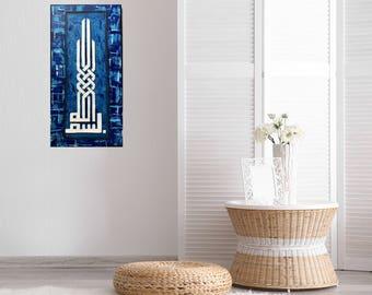 Islamic painting, Islamic art, islamoc wall decor, bismillah, islamic gift